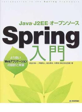 Spring入門 より良いWebアプリケーションの設計と実装 Java・J2EE・オープンソース