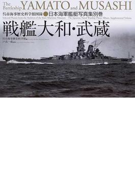 戦艦大和・武蔵 日本海軍艦艇写真集 別巻