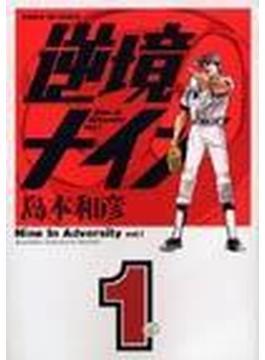 逆境ナイン 1 (サンデーGXコミックス)(サンデーGXコミックス)