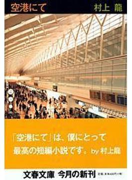 空港にて(文春文庫)