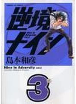 逆境ナイン 3 (サンデーGXコミックス)(サンデーGXコミックス)