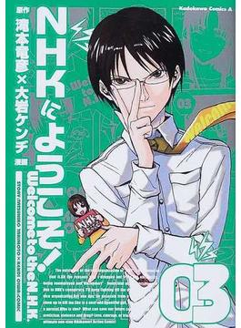 NHKにようこそ! 3 (角川コミックス・エース)(角川コミックス・エース)