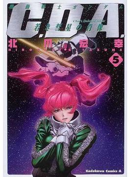 機動戦士ガンダムC.D.A.若き彗星の肖像 5 (角川コミックス・エース)(角川コミックス・エース)