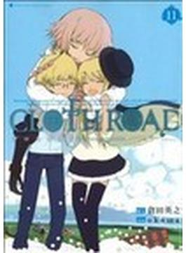 Cloth road(ヤングジャンプ・コミックス) 11巻セット(ヤングジャンプコミックス)