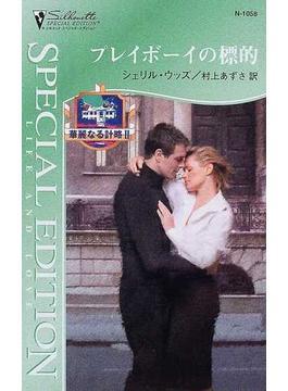 プレイボーイの標的(シルエット・スペシャル・エディション)