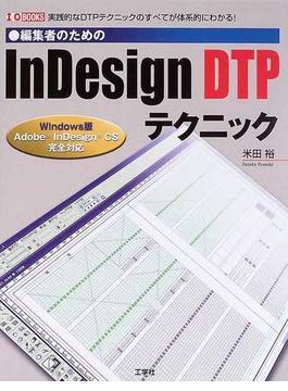 編集者のためのInDesign DTPテクニック 実践的なDTPテクニックのすべてが体系的にわかる!