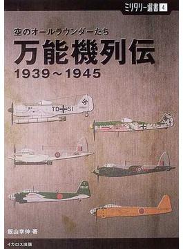 万能機列伝 1939〜1945 空のオールラウンダーたち