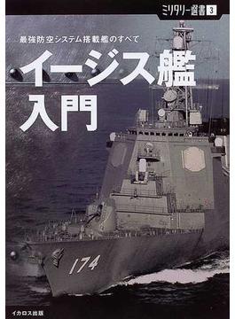 イージス艦入門 最強防空システム搭載艦のすべて