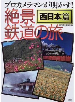 絶景鉄道の旅 プロカメラマンが明かす! 西日本篇