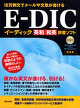 E-DIC