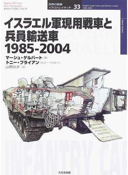 イスラエル軍現用戦車と兵員輸送車 1985−2004