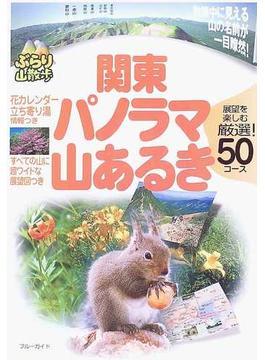 関東パノラマ山あるき 展望を楽しむ厳選!50コース(ブルーガイド)