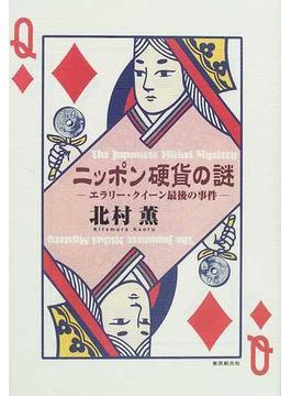 ニッポン硬貨の謎 エラリー・クイーン最後の事件