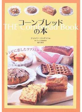 コーンブレッドの本 レシピに恋したラブストーリー