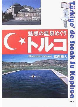 魅惑の温泉めぐりトルコ