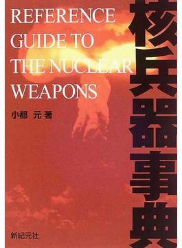 核兵器事典