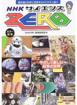 NHKサイエンスZERO カラー図解 最先端の科学と技術をわかりやすく紹介 発見!!やさしく楽しい科学の世界