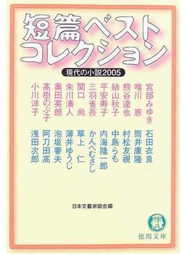 短篇ベストコレクション 現代の小説 2005(徳間文庫)