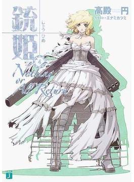 銃姫 4 Nothing or all return(MF文庫J)
