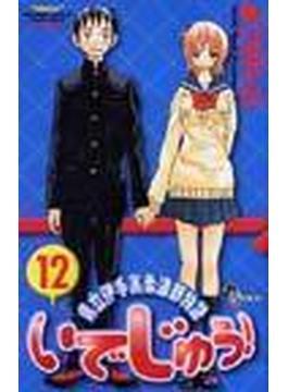 いでじゅう! 12 (少年サンデーコミックス)(少年サンデーコミックス)