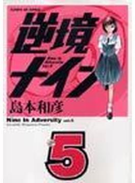 逆境ナイン 5 (サンデーGXコミックス)(サンデーGXコミックス)