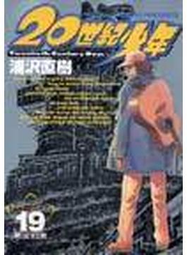 20世紀少年 19 本格科学冒険漫画 (ビッグコミックス)(ビッグコミックス)