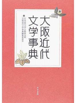 大阪近代文学事典
