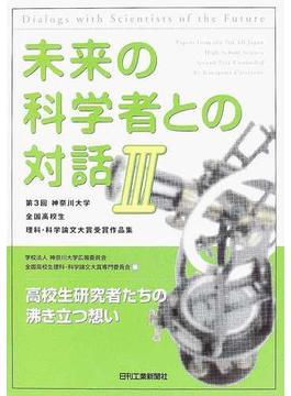未来の科学者との対話 第3回神奈川大学全国高校生理科・科学論文大賞受賞作品集 3