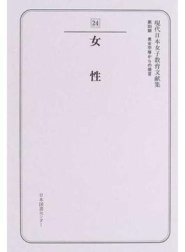現代日本女子教育文献集 復刻 第3期24 女性