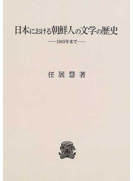 日本における朝鮮人の文学の歴史 1945年まで オンデマンド版