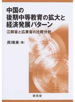中国の後期中等教育の拡大と経済発展パターン 江蘇省と広東省の比較分析