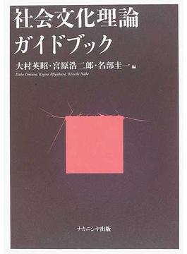 社会文化理論ガイドブック