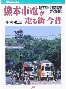 熊本市電が走る街今昔 城下町の路面電車定点対比(JTBキャンブックス)