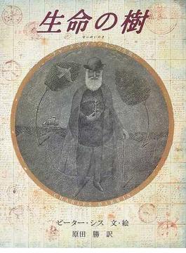 生命の樹 チャールズ・ダーウィンの生涯