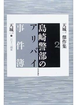 島崎警部のアリバイ事件簿