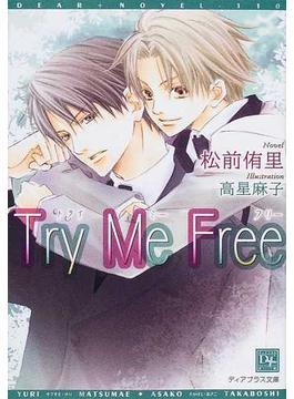 Try me free(新書館ディアプラス文庫)