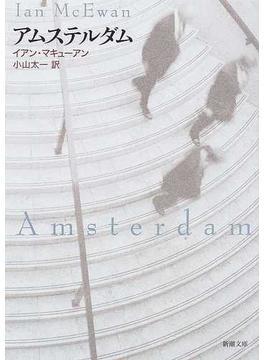 アムステルダム(新潮文庫)