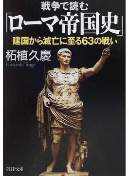 戦争で読む「ローマ帝国史」 建国から滅亡に至る63の戦い(PHP文庫)