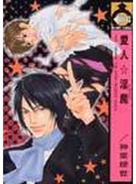 愛人☆淫魔 (ビブロスコミックシリーズ)