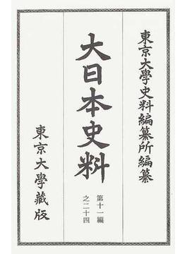 大日本史料 第11編之24 正親町天皇