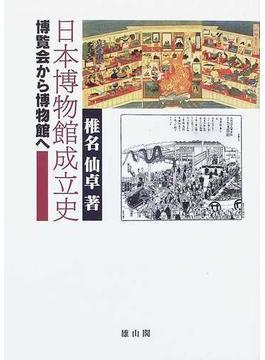日本博物館成立史 博覧会から博物館へ