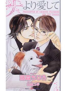 犬より愛して(SHY NOVELS(シャイノベルズ))