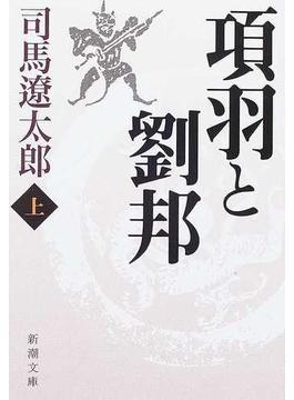 項羽と劉邦 改版 上(新潮文庫)