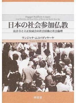 日本の社会参加仏教 法音寺と立正佼成会の社会活動と社会倫理