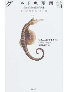 グールド魚類画帖 十二の魚をめぐる小説
