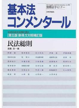 民法総則 平成16年民法現代語化 第5版新条文対照補訂版