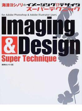 海津ヨシノリのイメージング&デザインスーパーテクニック For Adobe Photoshop & Adobe Illustrator users
