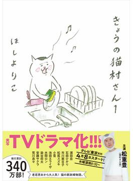 きょうの猫村さん 1