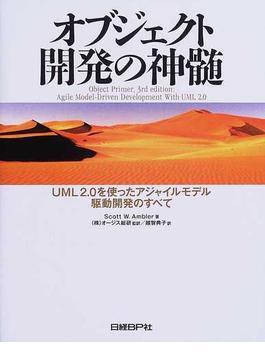 オブジェクト開発の神髄 UML2.0を使ったアジャイルモデル駆動開発のすべて