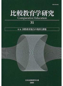 比較教育学研究 31 特集国際教育協力の現状と課題